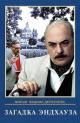 Смотреть фильм Загадка Эндхауза онлайн на Кинопод бесплатно
