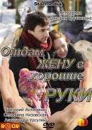 Смотреть фильм Отдам жену в хорошие руки онлайн на Кинопод бесплатно