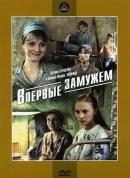 Смотреть фильм Впервые замужем онлайн на KinoPod.ru бесплатно