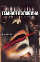 Смотреть фильм Темная половина онлайн на KinoPod.ru бесплатно