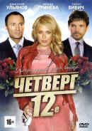 Смотреть фильм Четверг, 12-е онлайн на KinoPod.ru бесплатно