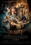 Смотреть фильм Хоббит: Пустошь Смауга онлайн на Кинопод бесплатно