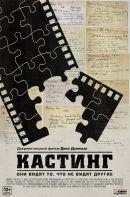 Смотреть фильм Кастинг онлайн на Кинопод бесплатно