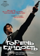 Смотреть фильм Горечь и сладость онлайн на KinoPod.ru бесплатно