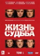 Смотреть фильм Жизнь и судьба онлайн на Кинопод бесплатно