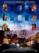 Смотреть фильм Повелитель эфира онлайн на Кинопод бесплатно