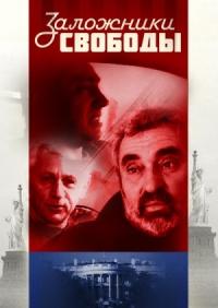 Смотреть Заложники Свободы онлайн на Кинопод бесплатно