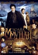 Смотреть фильм Мэрайа Мунди и шкатулка Мидаса онлайн на KinoPod.ru бесплатно
