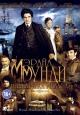 Смотреть фильм Мэрайа Мунди и шкатулка Мидаса онлайн на Кинопод бесплатно