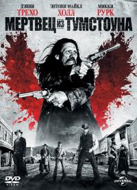 Смотреть Мертвец из Тумстоуна онлайн на Кинопод бесплатно