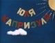 Смотреть фильм Юля-капризуля онлайн на Кинопод бесплатно