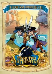 Смотреть Монстры и пираты онлайн на Кинопод бесплатно
