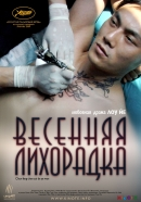 Смотреть фильм Весенняя лихорадка онлайн на KinoPod.ru бесплатно