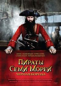 Смотреть Пираты семи морей: Черная борода онлайн на Кинопод бесплатно