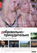 Смотреть фильм Добровольно-принудительно онлайн на KinoPod.ru платно