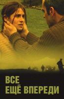 Смотреть фильм Все еще впереди онлайн на KinoPod.ru бесплатно