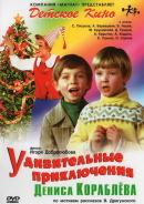 Смотреть фильм Удивительные приключения Дениса Кораблева онлайн на Кинопод бесплатно