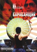 Смотреть фильм Барабанщик онлайн на KinoPod.ru бесплатно