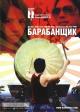 Смотреть фильм Барабанщик онлайн на Кинопод бесплатно