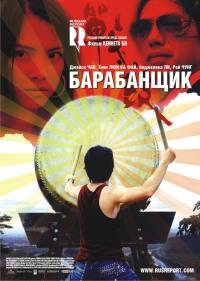 Смотреть Барабанщик онлайн на Кинопод бесплатно