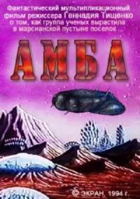 Смотреть Амба – Фильм первый онлайн на Кинопод бесплатно