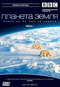 Смотреть BBC: Планета Земля онлайн на КиноПоиске бесплатно