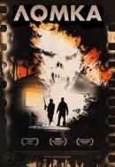 Смотреть фильм Ломка онлайн на Кинопод бесплатно