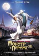 Смотреть фильм Монстр в Париже онлайн на KinoPod.ru бесплатно