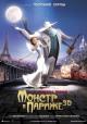 Смотреть фильм Монстр в Париже онлайн на Кинопод бесплатно