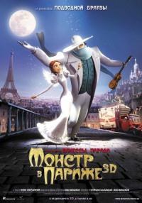 Смотреть Монстр в Париже онлайн на Кинопод бесплатно
