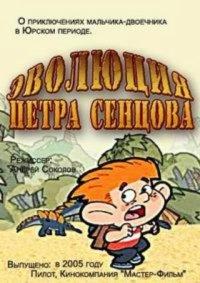 Смотреть Эволюция Петра Сенцова онлайн на Кинопод бесплатно