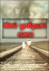 Смотреть Мой добрый папа онлайн на Кинопод бесплатно