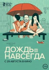 Смотреть Дождь навсегда онлайн на Кинопод бесплатно