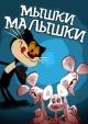 Смотреть фильм Мышки-малышки онлайн на Кинопод бесплатно