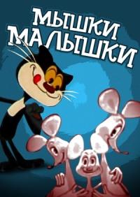 Смотреть Мышки-малышки онлайн на Кинопод бесплатно