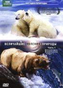 Смотреть фильм BBC: Величайшие явления природы онлайн на Кинопод бесплатно