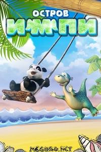 Смотреть Динозаврик Урмель онлайн на Кинопод бесплатно