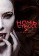 Смотреть фильм Ночь страха 2: Свежая кровь онлайн на Кинопод бесплатно