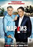 Смотреть фильм Маркиз онлайн на KinoPod.ru бесплатно