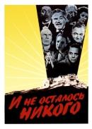 Смотреть фильм И не осталось никого онлайн на KinoPod.ru бесплатно
