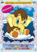 Смотреть фильм Мама для мамонтенка онлайн на Кинопод бесплатно