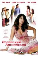 Смотреть фильм Испанский-английский онлайн на KinoPod.ru платно