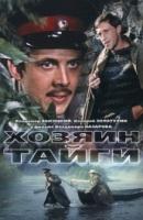 Смотреть фильм Хозяин тайги онлайн на KinoPod.ru бесплатно