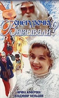 Смотреть Снегурочку вызывали? онлайн на Кинопод бесплатно