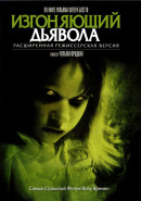 Смотреть фильм Изгоняющий дьявола онлайн на KinoPod.ru платно