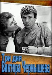 Смотреть Три дня Виктора Чернышева онлайн на Кинопод бесплатно