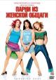 Смотреть фильм Парни из женской общаги онлайн на Кинопод бесплатно