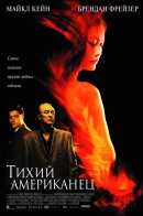 Смотреть фильм Тихий американец онлайн на KinoPod.ru платно