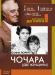 Смотреть фильм Чочара онлайн на KinoPod.ru бесплатно