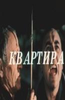 Смотреть фильм Квартира онлайн на KinoPod.ru бесплатно